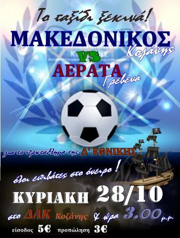 Όλοι μαζί !! Πάμε γήπεδο ...Πάμε Μακεδονικό